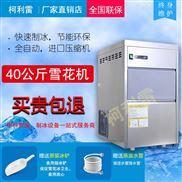 雪花制冰机商用40KG全自动制冰机奶茶店碎冰机雪花机