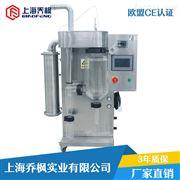QFN-8000S小型实验室用喷雾干燥机8000S加布袋型 报价