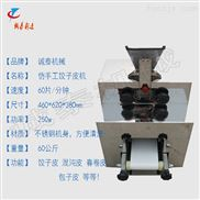 吉林诚泰厂家直销全自动饺子皮机不锈钢饺子皮机
