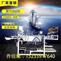 河北广旭大型全自动蒸汽凉皮机