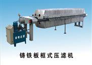 自动保压铸铁板框压滤机