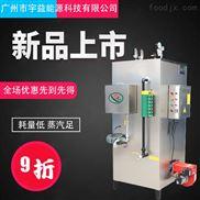 广州宇益能源大型燃气锅炉洗涤蒸汽发生器