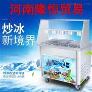 炒酸奶机的价格是多少平顶山炒冰机器的报价