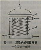 蛇管式換熱器