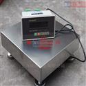 TCS-QC-AC8信号传输电子秤,4~20毫安开关量电子台秤