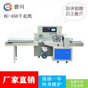 山东碧川牌BC-450X枕式面包包装机