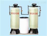 双罐型全自动(一用一备)软化水器