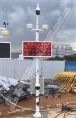 星华环保远程式工地扬尘噪声监测设备