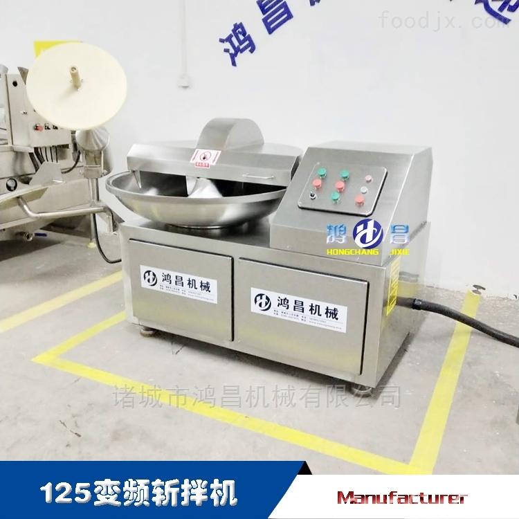 125-变频肉糜斩拌机定制