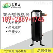 高效换热器 套管式 罐式