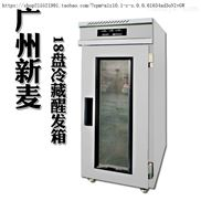 DC-18S广州新麦单门18盘冷藏醒发箱