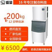 盛景自助火锅店奶茶咖啡店商用制冰机冰块机