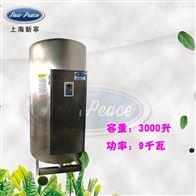 NP3000-9新宁热水器容量3000L功率9000w热水炉