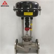 玮控蒸汽 开关型气动薄膜、 不锈钢调节阀