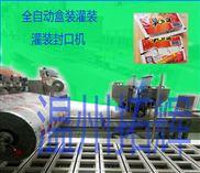 溫州拓輝牌一出五盒裝臭豆腐灌裝封口機