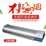 辽宁高性价比商用环保电烤炉,老铁速来没毛病