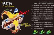 烤鸡气调锁鲜包装设备-厂家直销