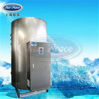 NP2500-96容积2500升功率96000瓦立式电热水器