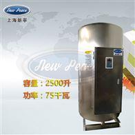 NP2500-75商用热水器容量2500L功率75000w热水炉