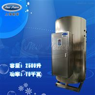 NP2500-70大型热水器容量2500L功率70000w热水炉
