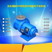 高粘度齿轮泵 输送糖浆泵,胶水专用泵
