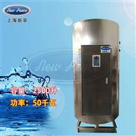 NP2500-50容量2500升功率50000瓦大容量电热水器