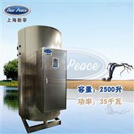 NP2500-35工业热水器容量2500L功率35000w热水炉