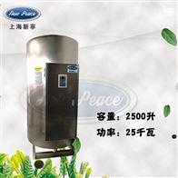 NP2500-25容量2500升功率25000瓦储热式电热水器