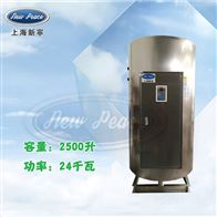 NP2500-24水式热水器容量2500L功率24000w热水炉