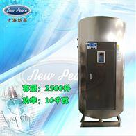 NP2500-10容量2500升功率10000瓦新宁电热水器