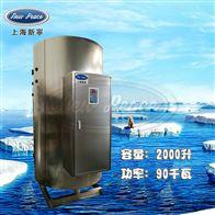 NP2000-90商用热水器容积2吨功率90000w热水炉
