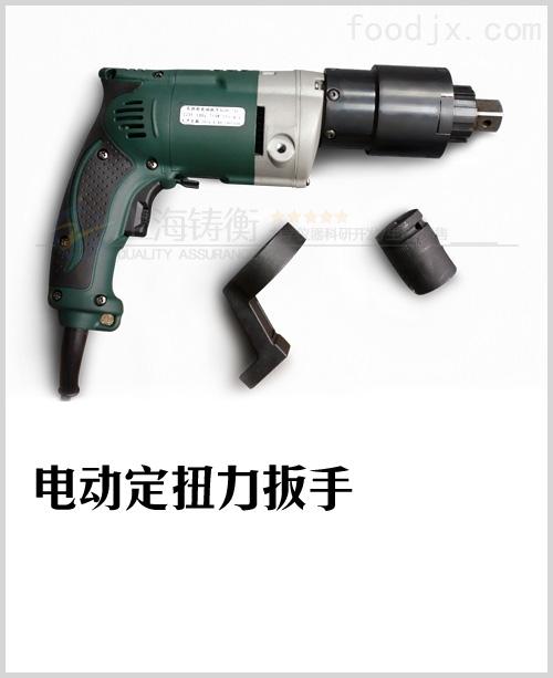 M30高强螺栓电动定扭矩扳手生产厂家