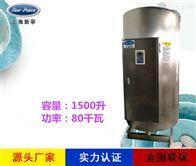 NP1500-80容量1.5吨功率80000瓦中央电热水器