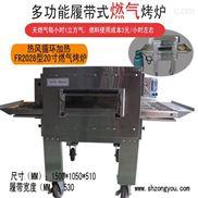 FR2028型燃气比萨烤炉-燃气烤炉链条式比萨烤箱必胜客披萨烘焙烤炉