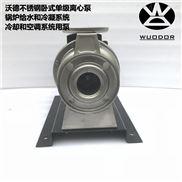ZS50-32-125/2.2沃德卧式单级离心泵
