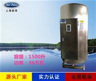 NP1500-36容积1.5吨功率36000瓦工厂电热水器