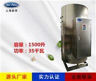 NP1500-35工业热水器容量1500L功率35000w热水炉