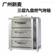 广州新麦SM-803S三层九盘燃气烤箱