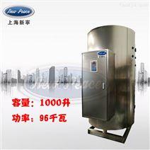 容量1000升功率96000瓦电热水器