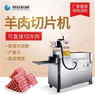 XZ-羊肉切片机商用全自动两卷四卷肉类切片切肉机
