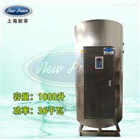 NP1000-36容量1吨功率36000瓦不锈钢电热水器