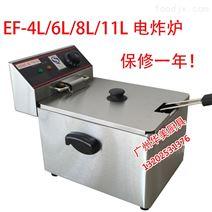 新粤海EF-4L8L11L电炸炉佳斯特