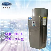 NP800-35工业热水器容量800L功率35000w热水炉