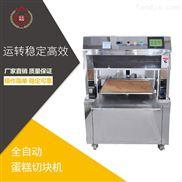 蛋糕切块机 全自动面包切割机  糕点切片机