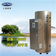 NP800-20蓄热式热水器容量800L功率20000w热水炉