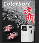 KIYAMA日本塑料杂质粒子色选机