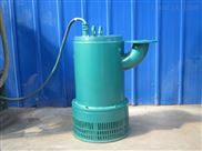 BQS矿用泵 隔爆型潜水排污排沙泵 耐腐蚀
