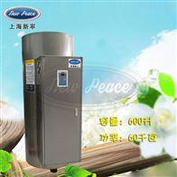 NP600-60容量600升功率60000瓦容积式电热水器