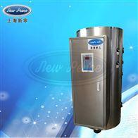 NP600-57.6大型热水器容量600L功率57600kw热水炉