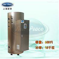 NP600-54大功率热水器容量600L功率54000w热水炉